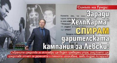 """Синът на Гунди: Заради """"ХелпКарма"""" спирам дарителската кампания за Левски!"""