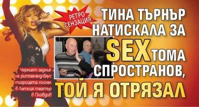 РЕТРО СЕНЗАЦИЯ: Тина Търнър натискала за SEX Тома Спространов, той я отрязал