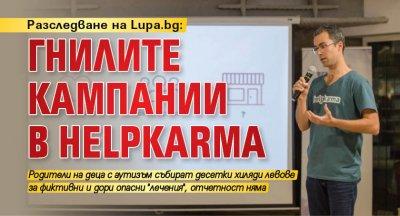 Разследване на Lupa.bg: Гнилите кампании в HelpKarma