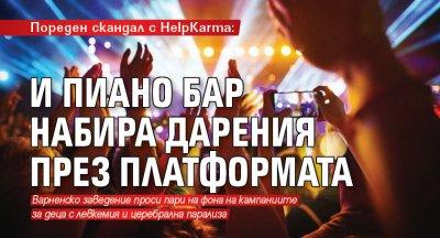 Пореден скандал с HelpKarma: И пиано бар набира дарения през платформата