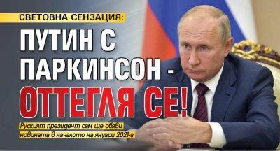 СВЕТОВНА СЕНЗАЦИЯ: Путин с паркинсон - оттегля се!