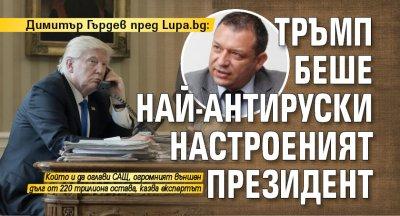 Димитър Гърдев пред Lupa.bg: Тръмп беше най-антируски настроеният президент