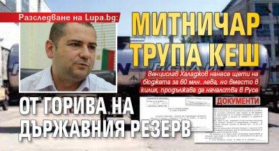 Разследване на Lupa.bg: Митничар трупа кеш от горива на държавния резерв (ДОКУМЕНТИ)