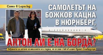 Само в Lupa.bg: Самолетът на Божков кацна в Нюрнберг, Антон ли е на борда?