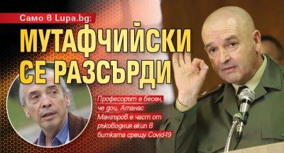 Само в Lupa.bg: Мутафчийски се разсърди