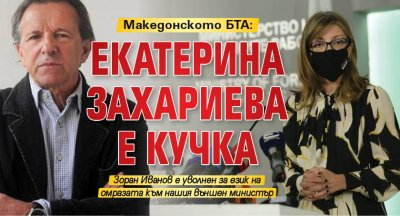 Македонското БТА: Екатерина Захариева е кучка