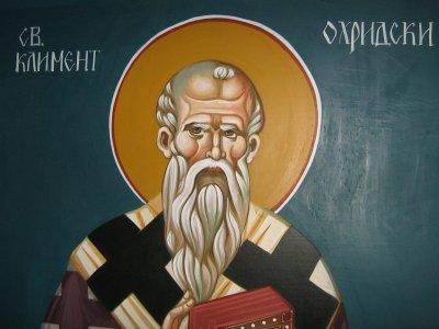 Българската православна църква почита Свети Климент Охридски