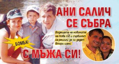 Бомба! Ани Салич се събра с мъжа си!
