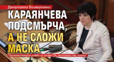 Депутати възмутени: Караянчева подсмърча, а не сложи маска