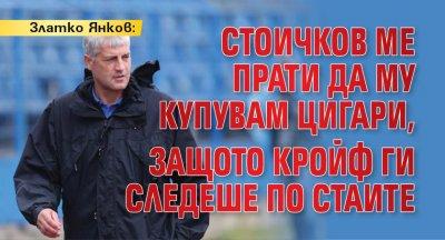 Златко Янков: Стоичков ме прати да му купувам цигари, защото Кройф ги следеше по стаите