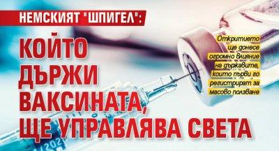"""Немският """"Шпигел"""": Който държи ваксината, ще управлява света"""