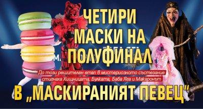 """Четири маски на полуфинал в """"Маскираният певец"""""""