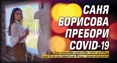 Саня Борисова пребори Covid-19
