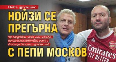 Нова дружина: Нойзи се прегърна с Пепи Москов
