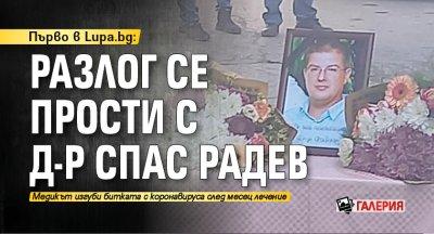 Първо в Lupa.bg: Разлог се прости с д-р Спас Радев (ГАЛЕРИЯ)