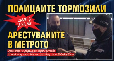 Само в Lupa.bg: Полицаите тормозили арестуваните в метрото