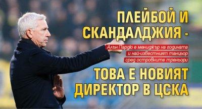 Плейбой и скандалджия - това е новият директор в ЦСКА