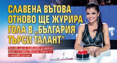 """Славена Вътова отново ще журира гола в """"България търси талант"""""""