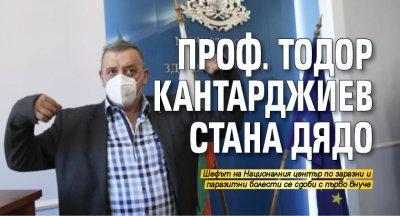 Проф. Тодор Кантарджиев стана дядо