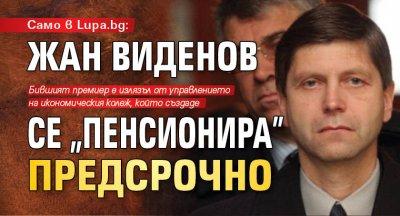 "Само в Lupa.bg: Жан Виденов се ""пенсионира"" предсрочно"