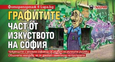 Фоторепортаж в Lupa.bg: Графитите - част от изкуството на София (ГАЛЕРИЯ)
