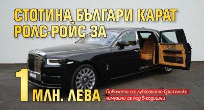 Стотина българи карат ролс-ройс за 1 млн. лева