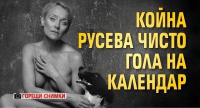 Койна Русева чисто гола на календар (ГОРЕЩИ СНИМКИ)