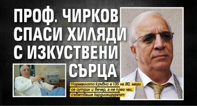 Проф. Чирков спаси хиляди с изкуствени сърца