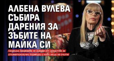 Албена Вулева събира дарения за зъбите на майка си