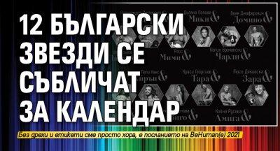 12 български звезди се събличат за календар (СНИМКИ)