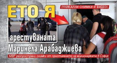 Ето я арестуваната Маринела Арабаджиева (уникални снимки и видео)