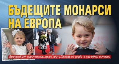 Бъдещите монарси на Европа