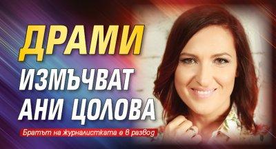 Драми измъчват Ани Цолова