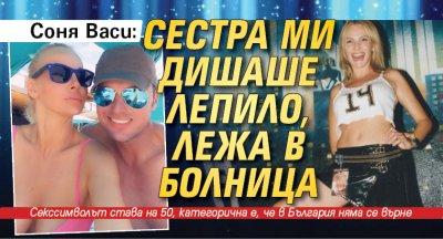 Соня Васи: Сестра ми дишаше лепило, лежа в болница