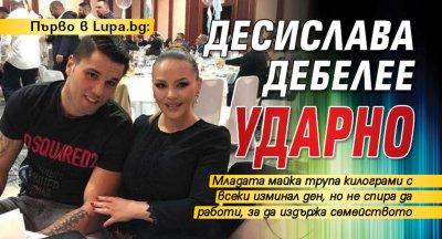 Първо в Lupa.bg: ДесиСлава дебелее ударно