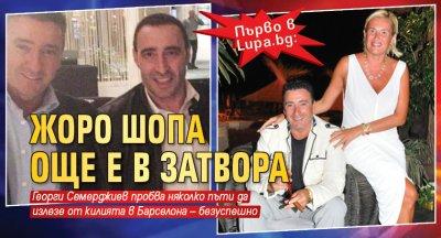 Първо в Lupa.bg: Жоро Шопа още е в затвора