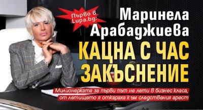 Първо в Lupa.bg: Маринела Арабаджиева кацна с час закъснение