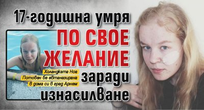 17-годишна умря по свое желание заради изнасилване