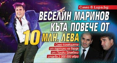 Веселин Маринов къта повече от 10 млн. лева