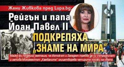 """Жени Живкова пред Lupa.bg: Рейгън и папа Йоан Павел II подкрепяха """"Знаме на мира"""""""