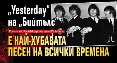 """""""Yesterday"""" на """"Бийтълс"""" е най-хубавата песен на всички времена"""