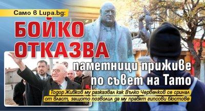 Бойко отказва паметници приживе по съвет на Тато