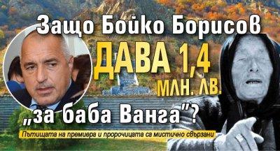"""Защо Бойко Борисов дава 1,4 млн. лв. """"за баба Ванга""""?"""