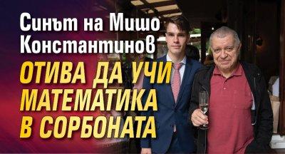 Синът на Мишо Константинов отива да учи математика в Сорбоната