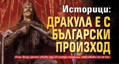 Историци: Дракула е с български произход