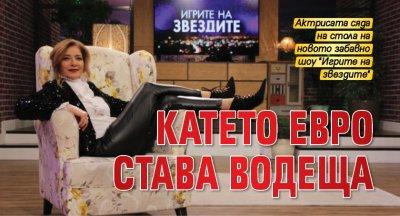 Катето Евро вече е водеща и на шоу по Би Ти Ви