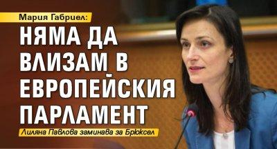 Мария Габриел: Отказвам се от Европейския парламент