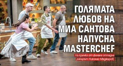 Голямата любов на Миа Сантова напусна MasterChef
