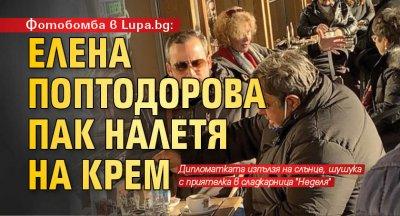 Фотобомба в Lupa.bg: Елена Поптодорова пак налетя на крем