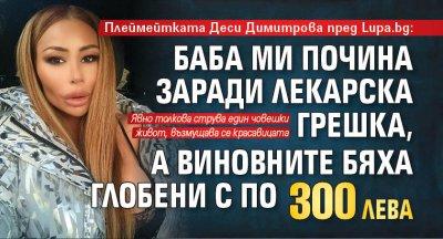 Плеймейтката Деси Димитрова пред Lupa.bg: Баба ми почина заради лекарска грешка, а виновните бяха глобени с по 300 лв